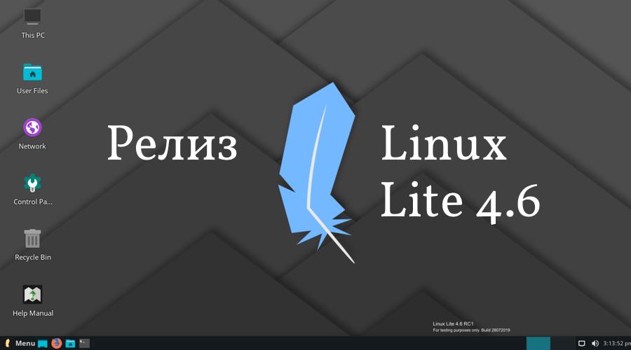 Релиз дистрибутива Linux Lite 4 6  Linux новости