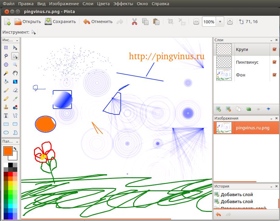 программа графический редактор img-1