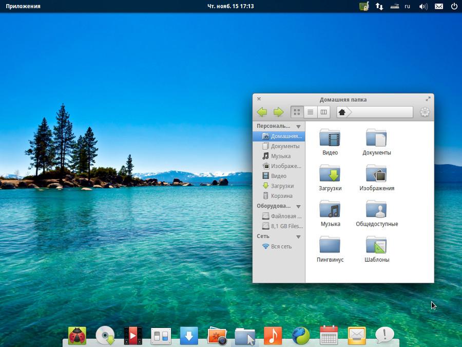 Рабочий табльдот Elementary OS Luna