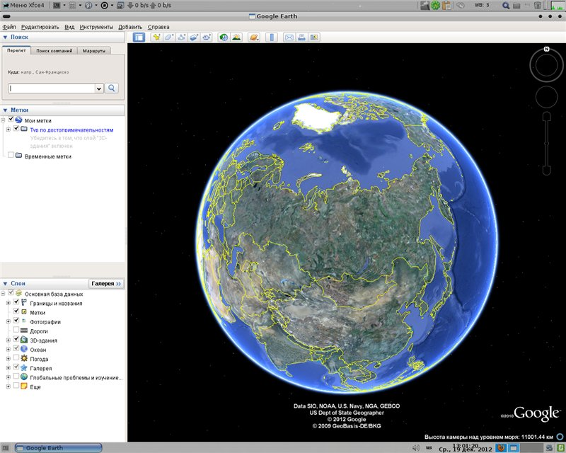 Google Earth - Земля