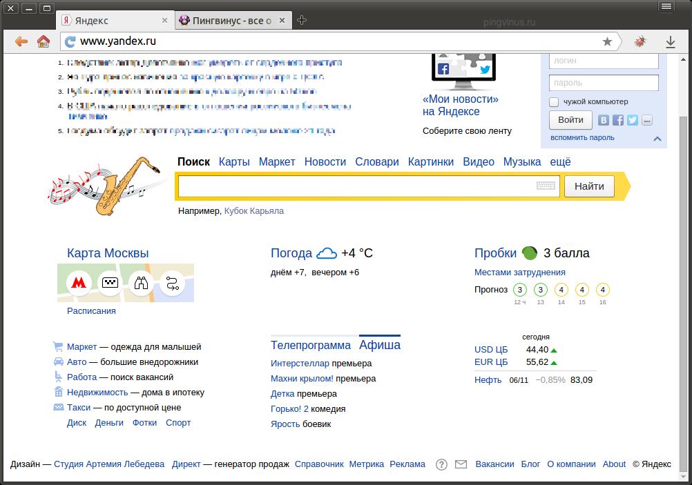 браузеры для Linux - фото 9