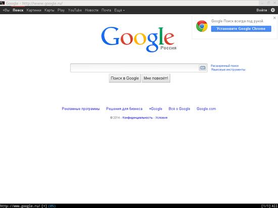 браузеры для Linux - фото 6