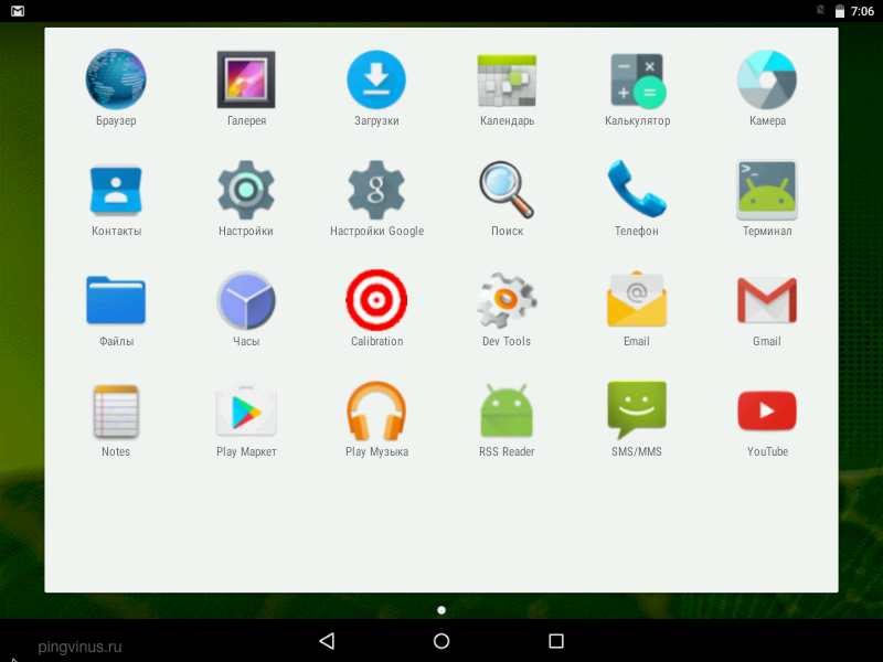 Android x86: запуск приложений