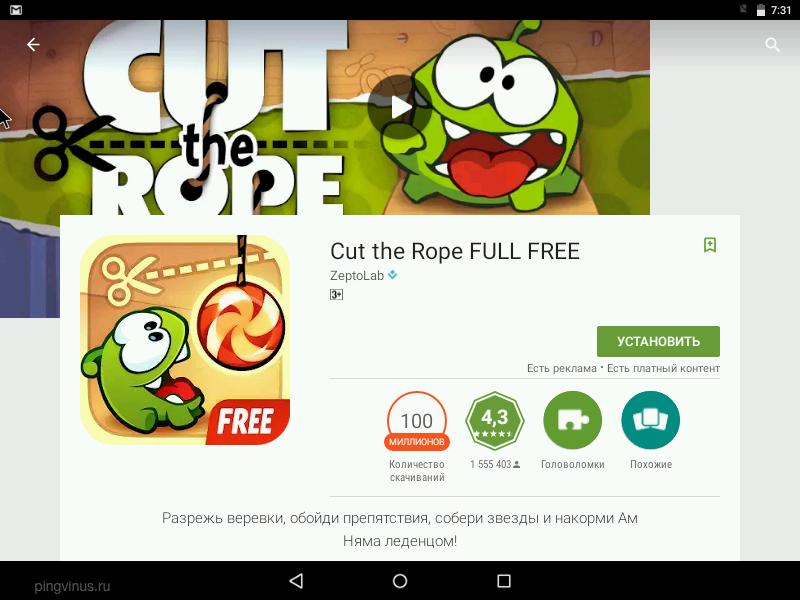 Установка приложений в Google Play в Android x86