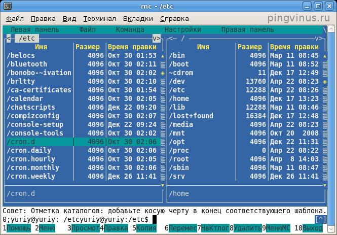 Midnight commander mc консольный файловый