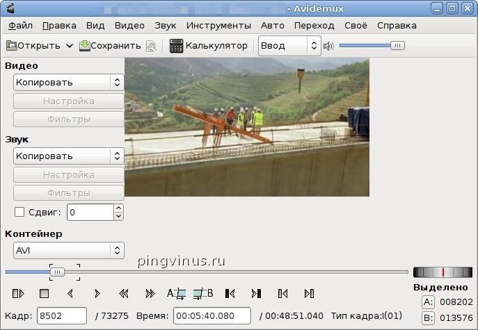 Программа для обрезки видео avidemux скачать бесплатно