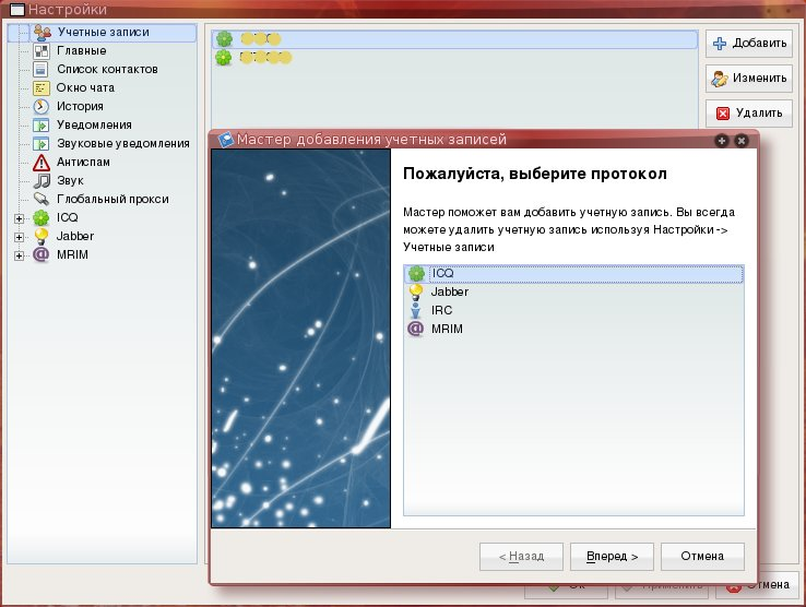 Qutim для Ubuntu скачать