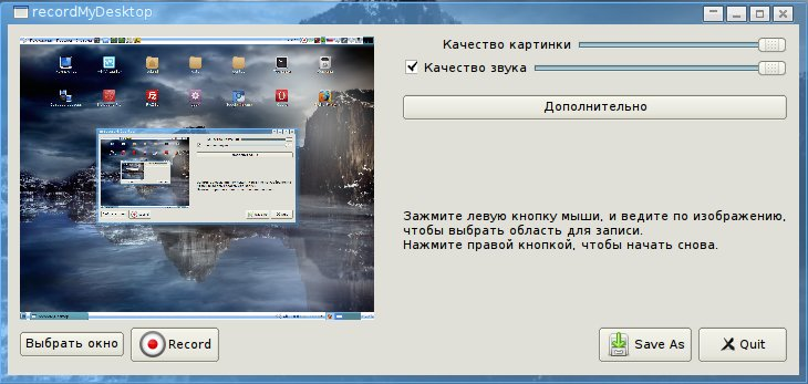 Программа для записи действий на экране