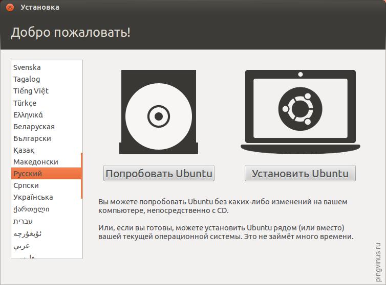 Выбор LiveCD или установка Ubuntu