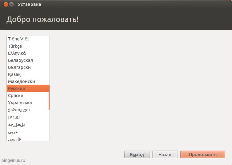 Выбор языка установки Ubuntu