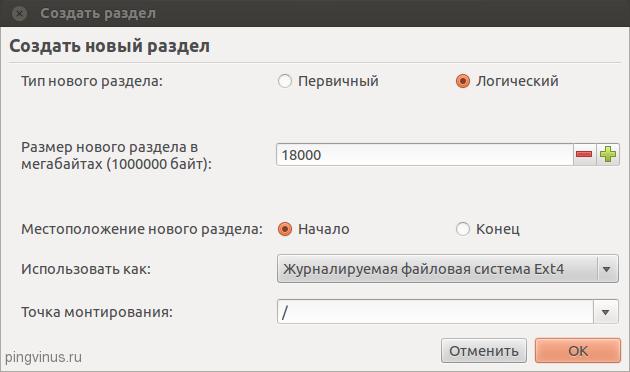 Создание корневого раздела для Ubuntu