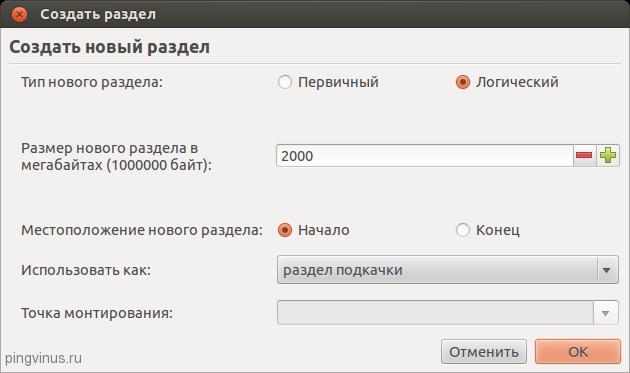 Добавление swap раздела для Ubuntu