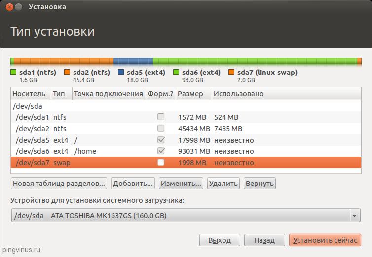 Результат разметки диска Ubuntu вместе с Windows