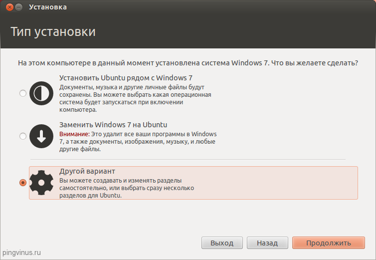 Выбор способа разметки диска Ubuntu и Windows