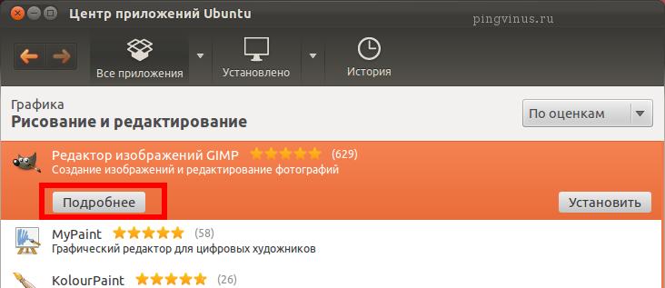 установка программ на ubuntu