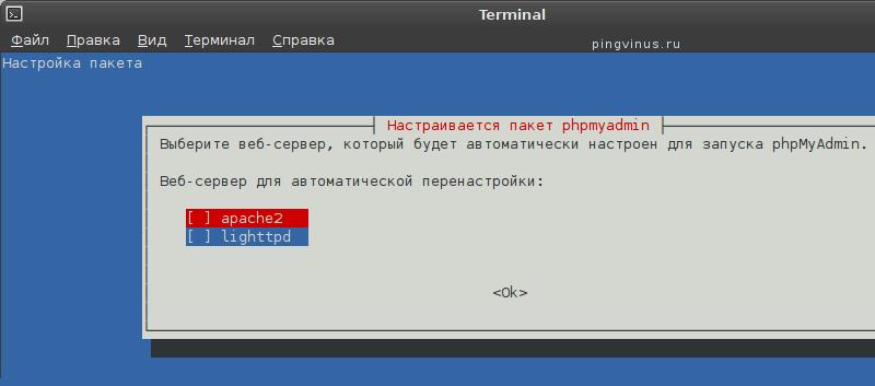 Linux Сервер Apache Php Mysql