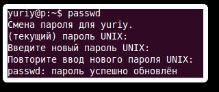Меняем пароль в Linux