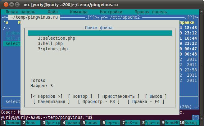 Результаты поиска текста в файлах под Linux
