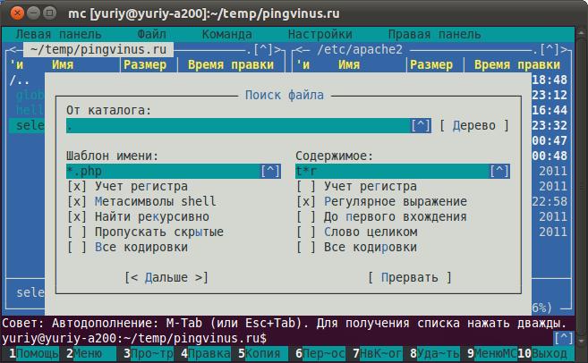 Поиск текста в файлах под Linux