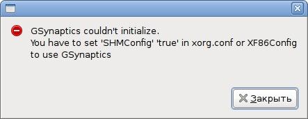 Сообщение программы GSynaptics - SHMConfig