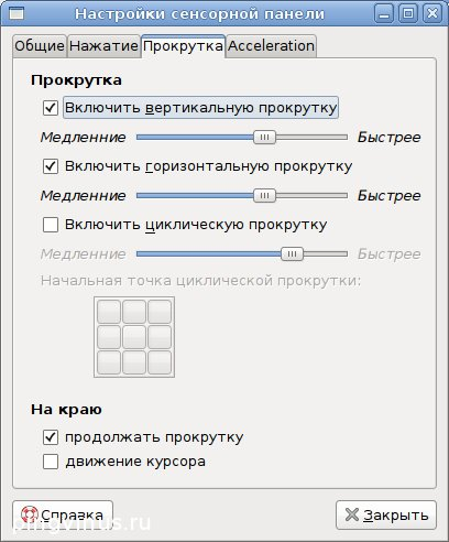 GSynaptics набор прокрутки тачпада