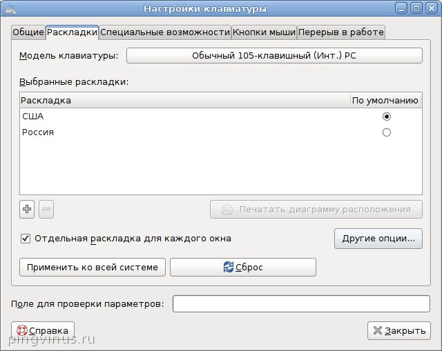 Ubuntu Gnome Русификация