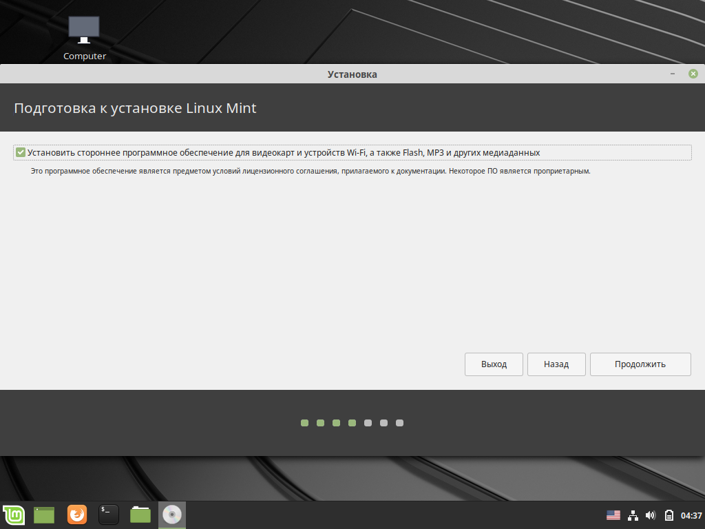Установка Linux Mint: установка дополнительных компонентов