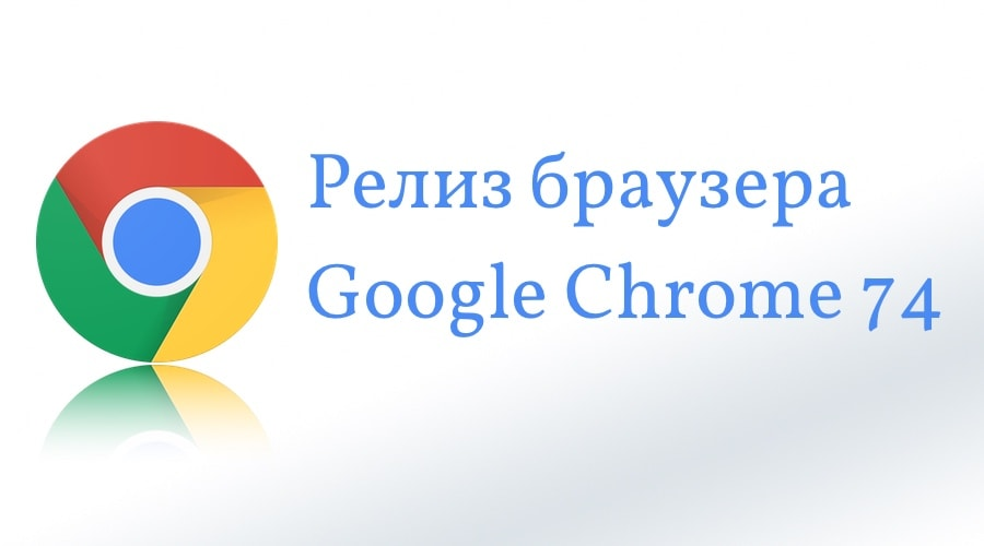 Google Chrome 74