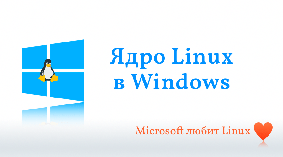 Windows 10 ядро Linux
