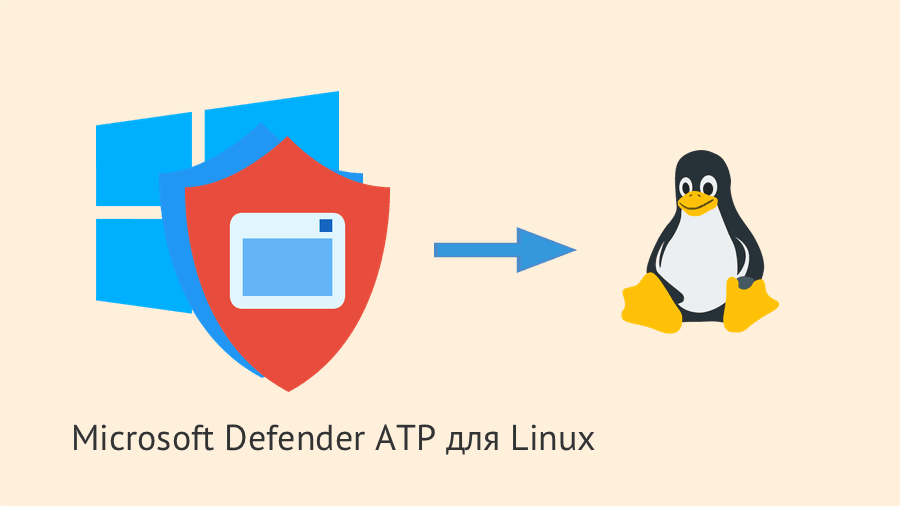 Defender Advanced Threat Protection для Linux