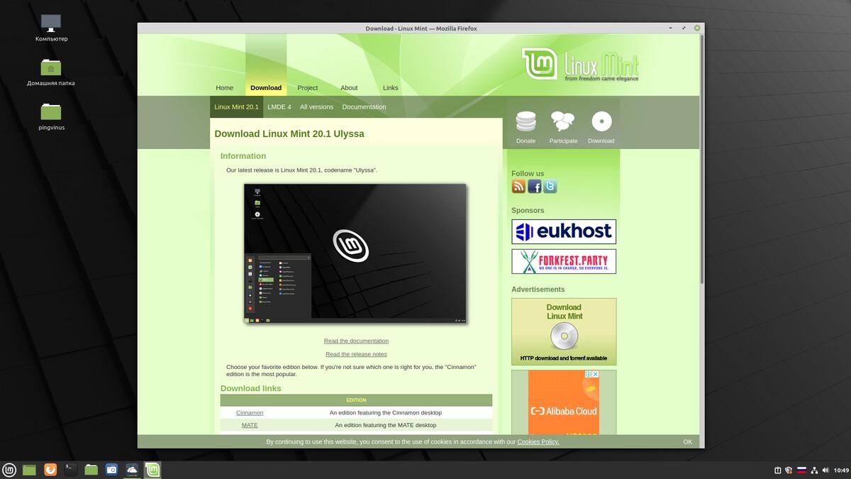 Сайт Linux Mint, открытый в отдельном окне через Web Apps