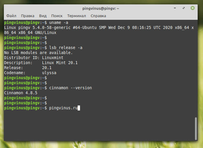 Ядро Linux 5.4