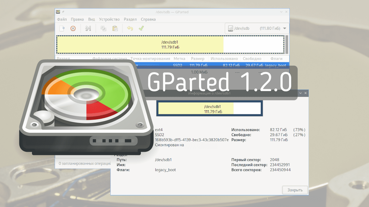 GParted 1.2.0