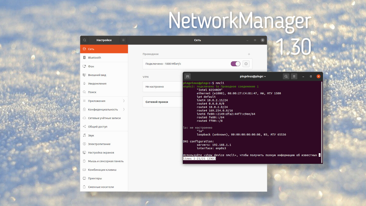 NetworkManager 1.30