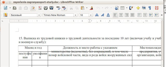 Бланк загранпаспорта в LibreOffice 3.6.2.2 в Ubuntu