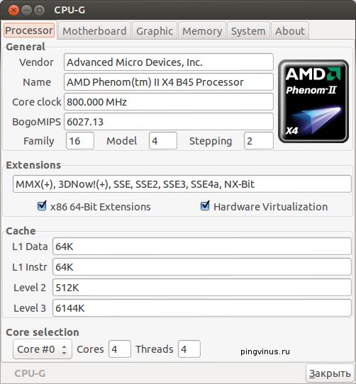 CPU-G - информация о железе, скачать бесплатно. Программы для Linux