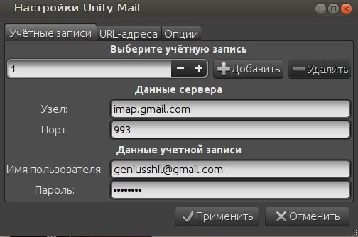Unity Mail