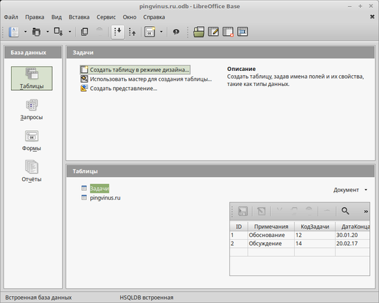 LibreOffice Base
