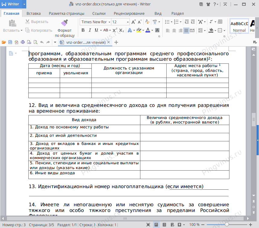 WPS Office Writer
