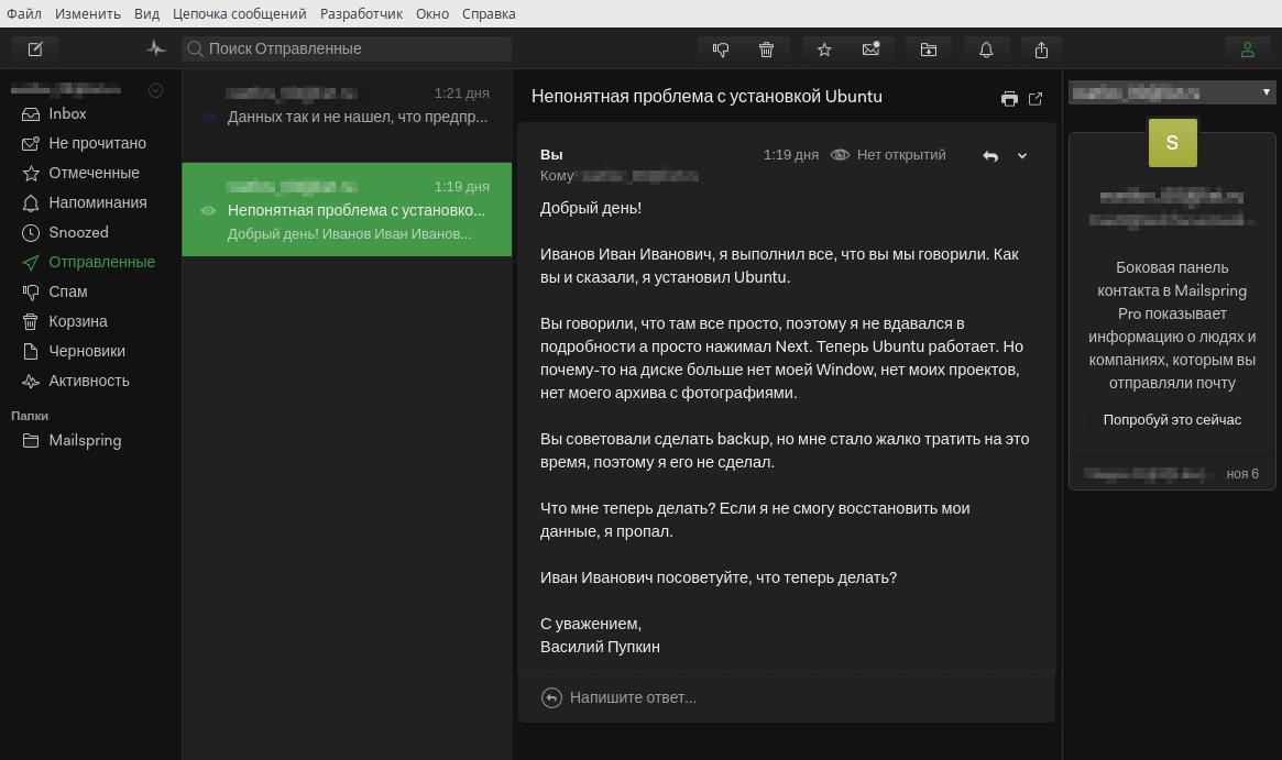 Mailspring - кроссплатформенный почтовый клиент, скачать бесплатно