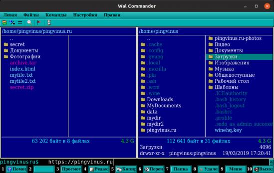 Wal Commander