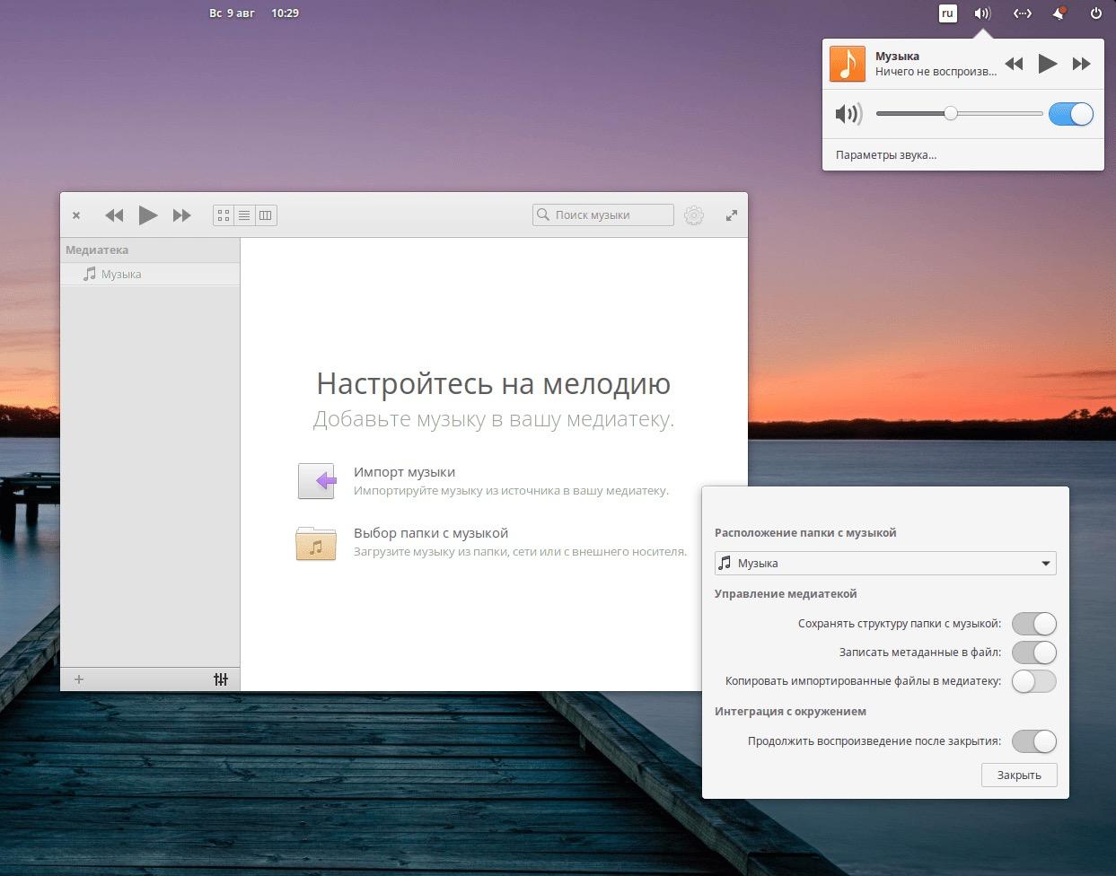 Elementary OS 5.1.7: Апплет проигрывания музыки и приложение Музыка