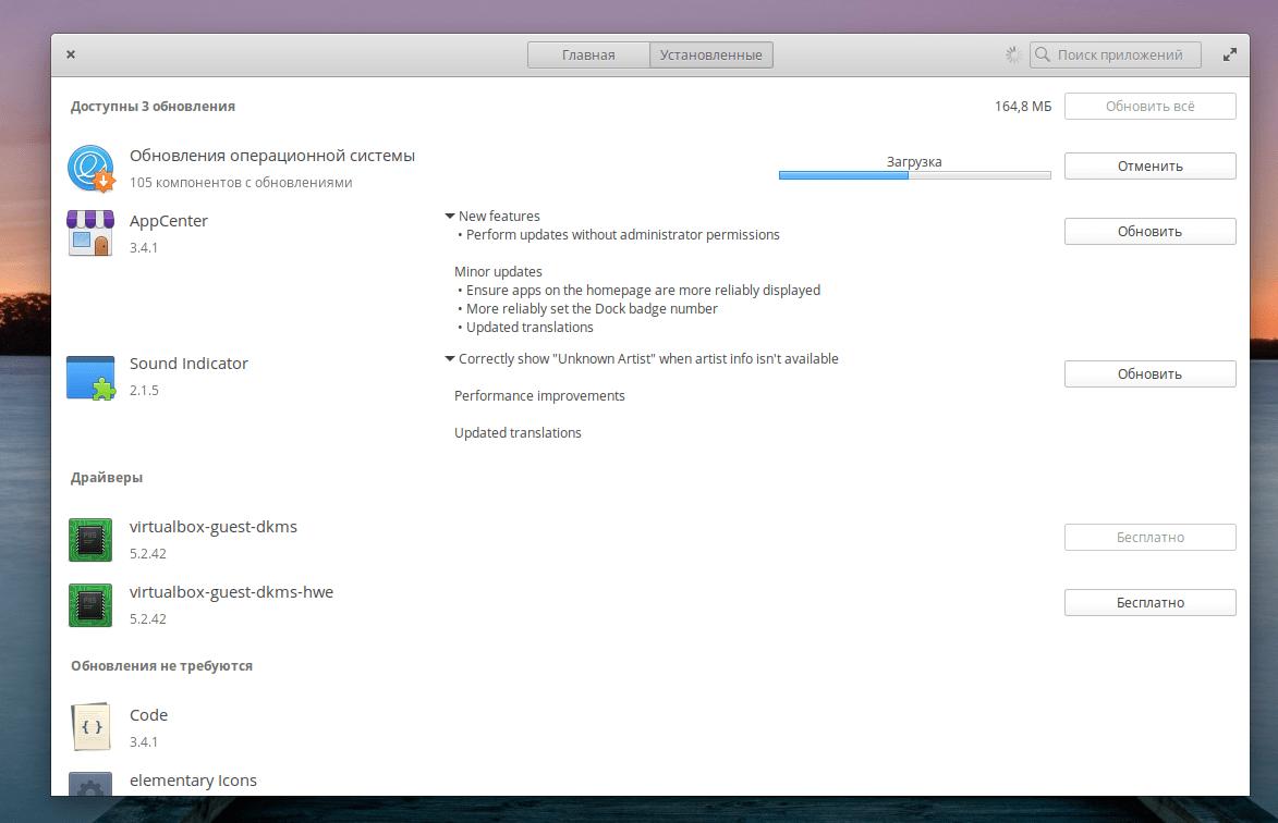 Elementary OS 5.1.7: Обновление системы