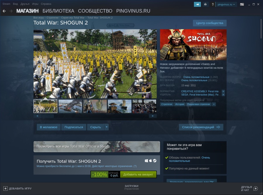 Страница Total War: SHOGUN 2 в Steam