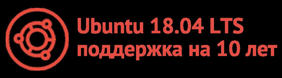 Ubuntu 18.04 LTS поддержка на 10 лет