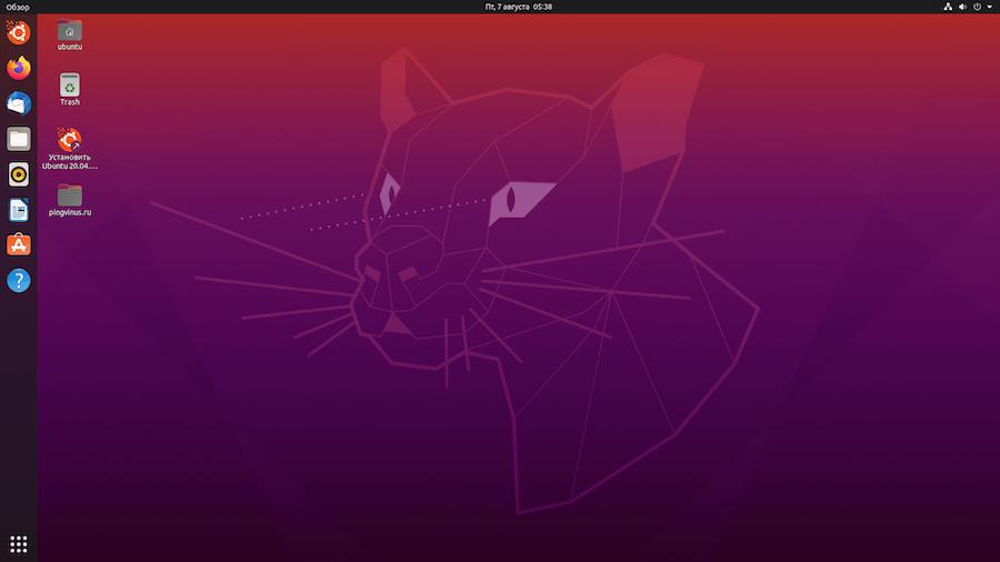 Ubuntu 20.04: Рабочий стол