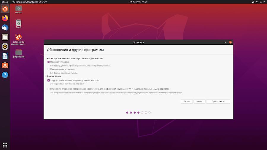 Ubuntu 20.04: Установка