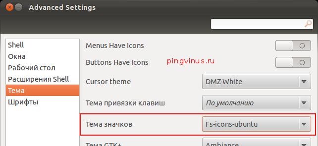 gnome-tweak-tool-set-icon-theme.png