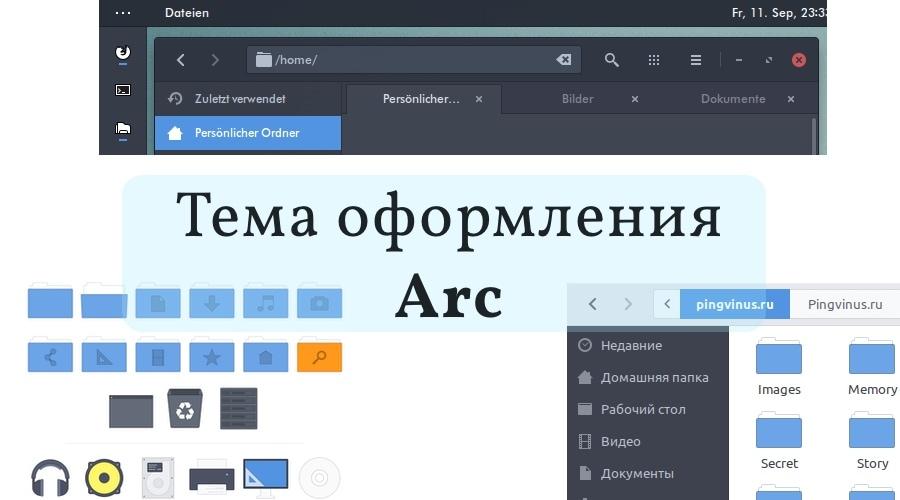 Красивая тема оформления - Arc  Устанавливаем в Ubuntu Linux  Linux