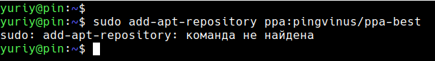 Ошибка add-apt-repository command not found